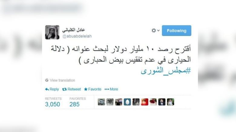 """ومن خلال #الشورى_يحدد_مسببات_فقس_بيض_الحبارى وجّه النشطاء على تويتر في السعودية انتقاداتهم لمجلس الشورى لمناقشته تقريرا أظهر انخفاض عدد """"فقس"""" بيض طيور الحبارى."""