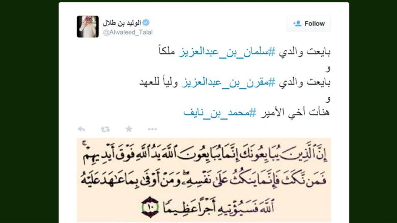 السعودية.. الوليد بن طلال يبايع سلمان ملكا ومقرن وليا للعهد ويهنئ محمد بن نايف