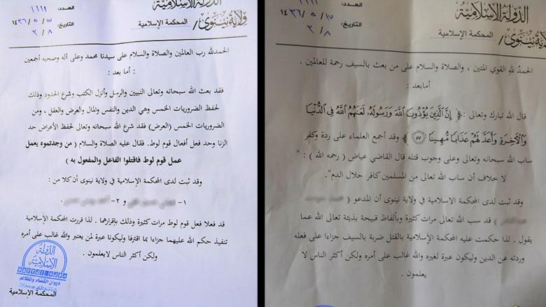 """بالصور: داعش يبدأ إعدام المثليين في العراق عبر قطع الرأس بعد """"الرمي من الأسطح"""" و""""الرجم"""" بسوريا"""