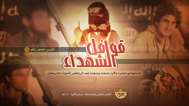صور منفذي تفجيرات الجمعة الانتحارية بصنعاء