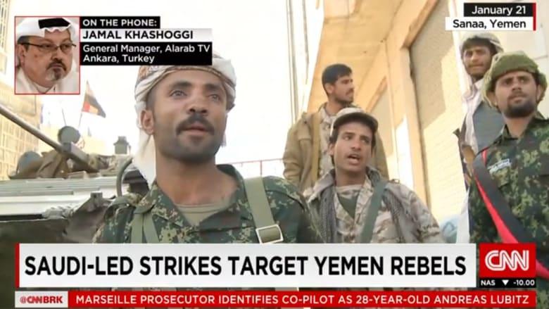 خاشقجي لـCNN: التدخل البري للسعودية باليمن مستبعد والهدف المحافظة على الاستقرار