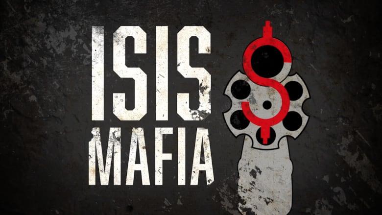 كيف يكسب تنظيم داعش ملايين الدولارات؟