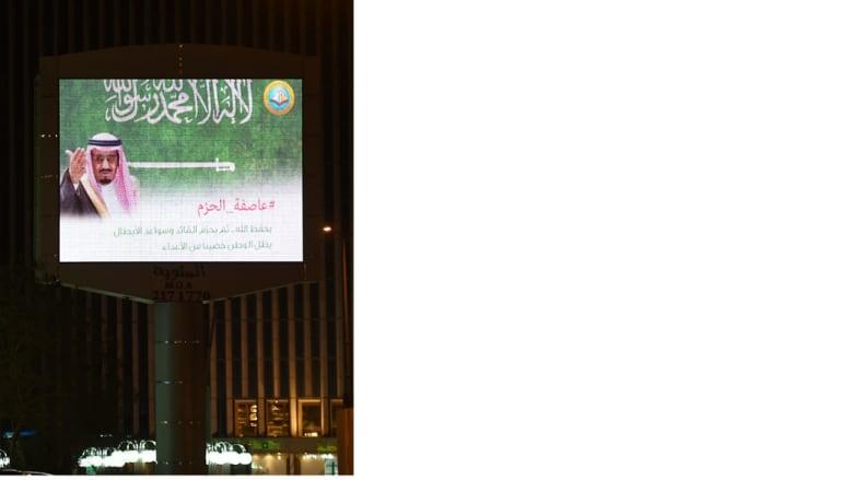 لوحة أعلانية في أحد شواريع الرياض تعرض صورة للملك سلمان بن عبدالعزيز وعبارات الدعم لعاصفة الحزم، الرياض 15 أبريل/ نيسان 2015