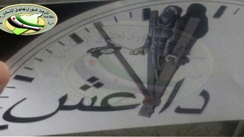 صورة لعنصر من داعش محشور بين عقربي الدقائق والساعات