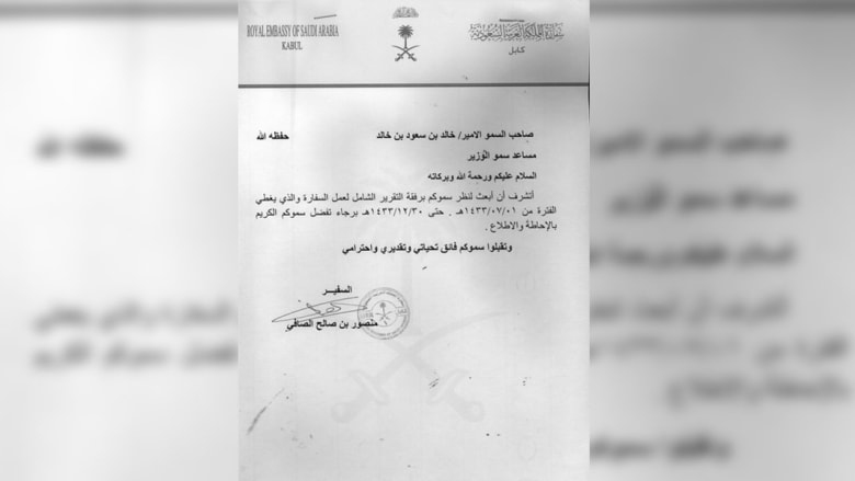 """السعودية تربط وثائق ويكيليكس المسربة بقرصنة لوزارة الخارجية.. تأكيدات بـ""""فبركة بعض"""" الوثائق وتحذير من تداولها"""