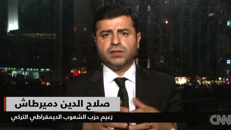 تفجيرات أنقرة.. زعيم حزب HDP التركي لـCNN: داعش لا يمكنه تنفيذ هجوم من هذا النوع دون دعم رسمي بتركيا