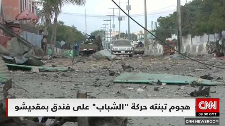 """مسؤول لـCNN: هجوم لـ""""الشباب"""" على فندق بمقديشو يسفر عن مقتل 15 شخصا على الأقل بينهم برلماني وجنرال متقاعد"""
