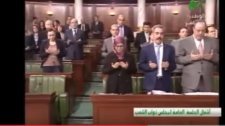 بالفيديو.. مجلس نواب الشعب التونسي يقرأ الفاتحة ترحمًا على مناضلة جزائرية لا تزال حية