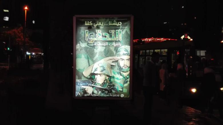"""السوريّون على """"فيسبوك"""" حول حملة للجيش السوري: """"جنّة الشباب منازلهم"""""""