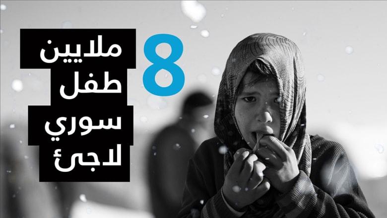 شاهد بخمسين ثانية: 8 ملايين طفل سوري لاجئ بمواجهة الجوع والبرد.. هل يشعر العالم بهم؟