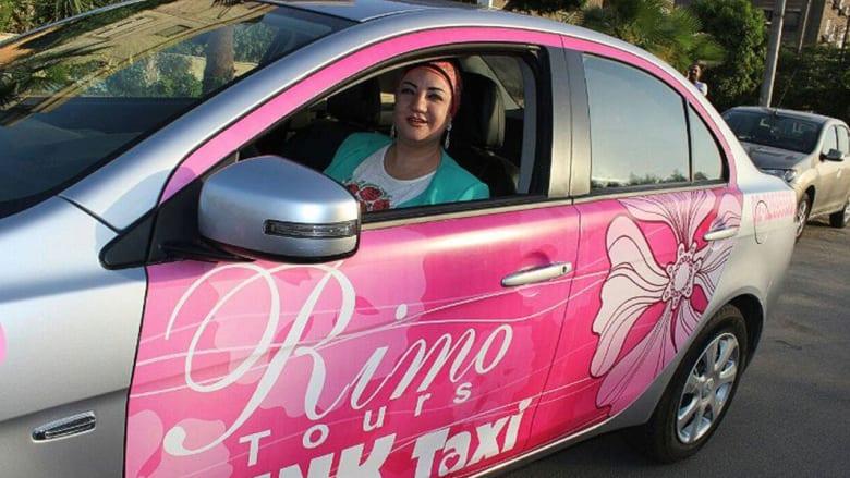 """""""بينك تاكسي"""" لحماية النساء في القاهرة من التحرش الجنسي"""