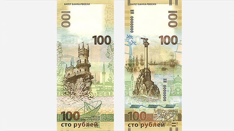 استفزاز للغرب؟ روسيا تصك عملة نقدية جديدة تظهر إقليم القرم