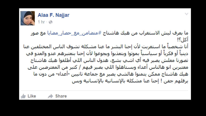 """اتهامات لأنصار الأسد وحزب الله باختراق وسم عن """"حصار مضايا"""" بصور موائد فاخرة وسط مجاعة بالبلدة السورية"""