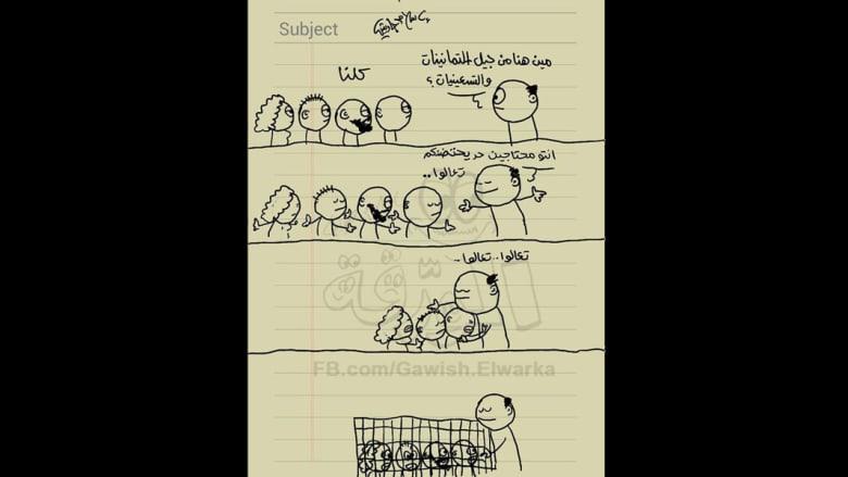 """في رأي جاويش، هذه هي الطريقة التي """"يحتضن"""" فيها النظام المصري الفئة الشابة من الشعب"""