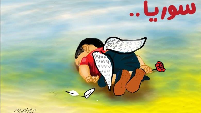 كلنا الطفل السوري اللاجئ آلان كردي..ناشطون وفنانون من حول العالم يعيدون رسم مأساة الطفولة والحرب