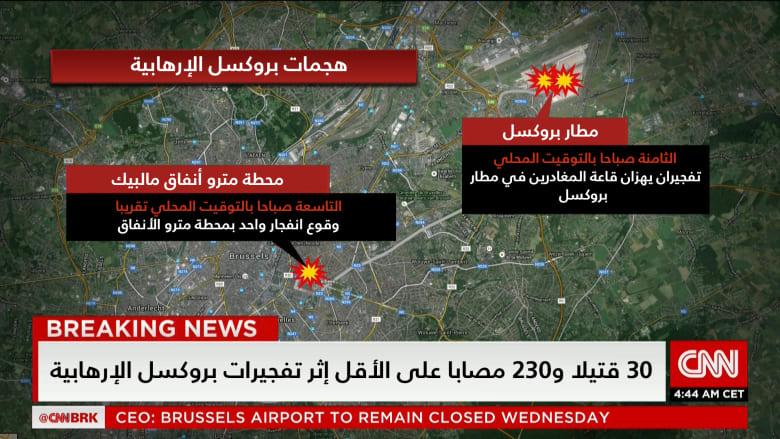 على الخريطة: تقرير مفصّل لتفجيرات بروكسل.. آخر مستجدات التحقيقات وتفاصيل المشتبه بهم
