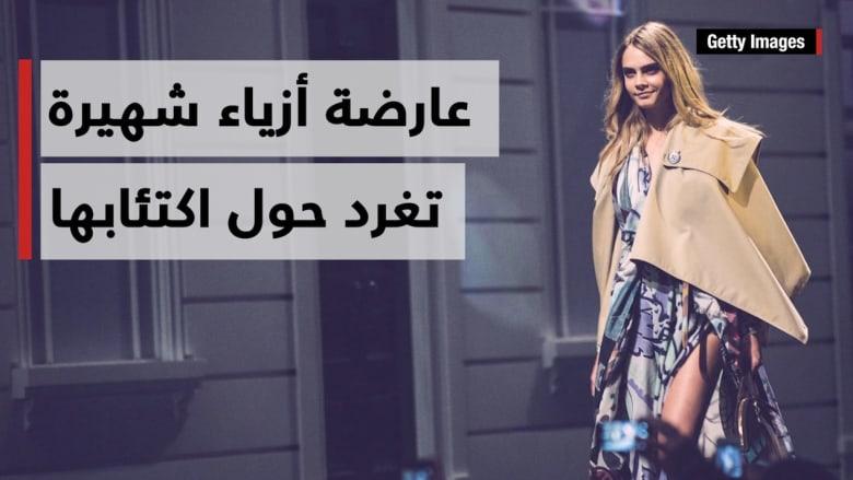 """عارضة الأزياء الشهيرة كارا ديليفين تكشف عن """"صراع سري"""" على حسابها بتويتر"""