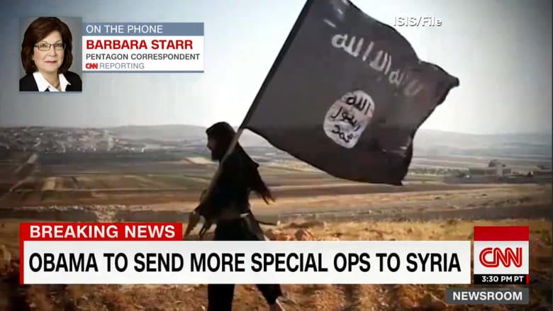 بالفيديو: هل يصرح أوباما بإرسال 250 من قوات العمليات الخاصة إلى سوريا؟