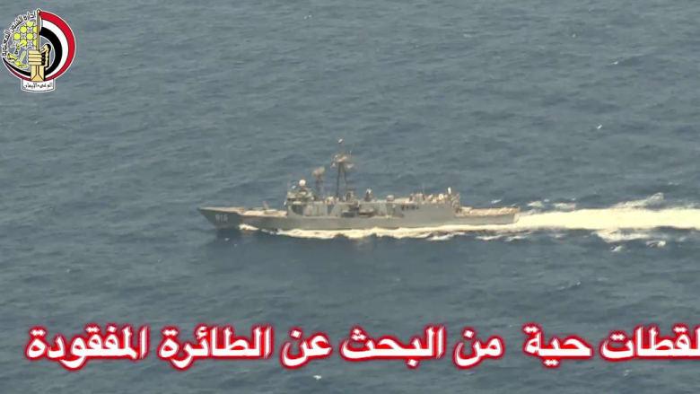 وزارة الدفاع اليونانية لـCNN: فرق البحث المصرية عثرت على جزء من مقعد طائرة وأشلاء بشرية