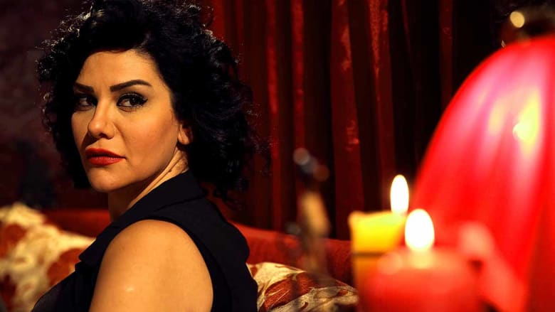ناظلي الرواس تشارك في المسلسل بدور سماهر.