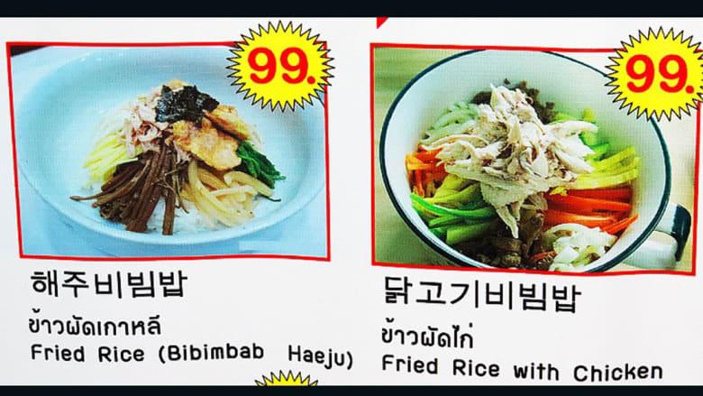 هذا المطعم يقدم لمحة عن الحياة الديكتاتورية في كوريا الشمالية