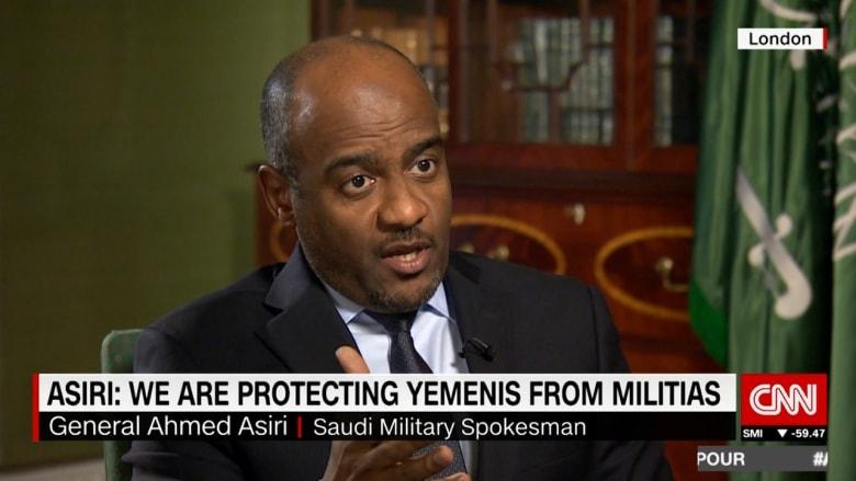 عسيري لـCNN: ملايين اليمنيين مختطفون من أقلية الأقلية.. ولن نختبأ من خطأنا