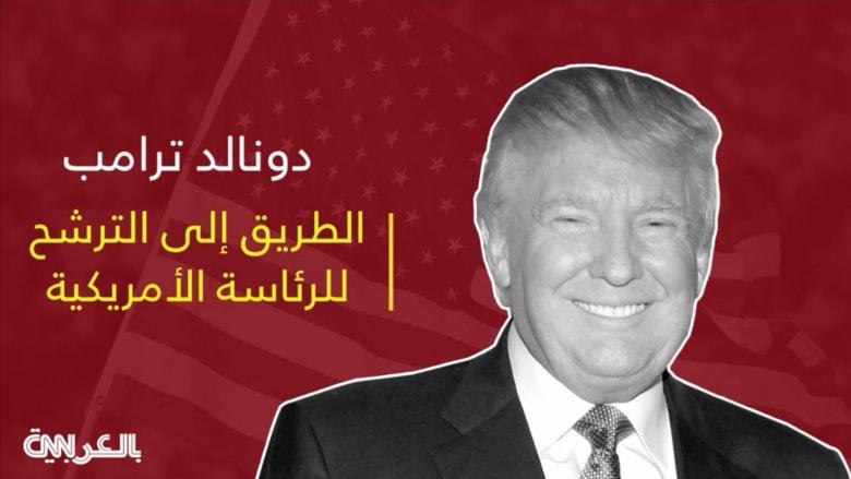 دونالد ترامب وطريق الرئاسة.. كيف صعد الثري الجامح سلّم السياسة؟