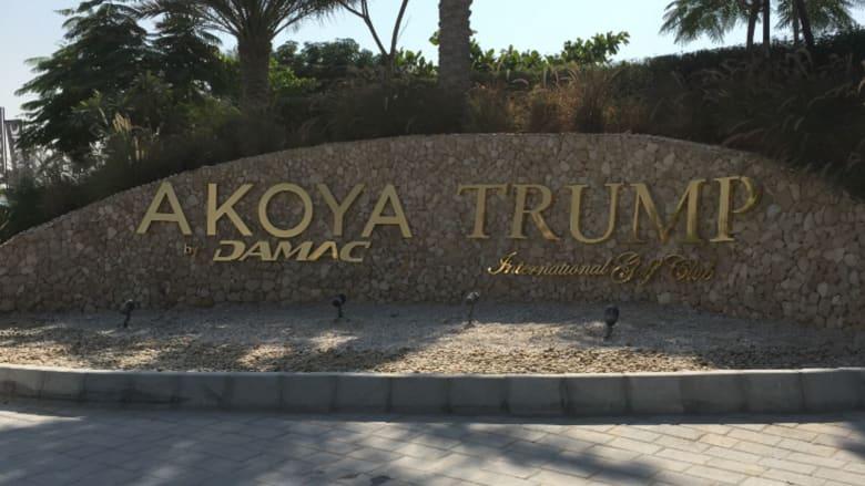 """المطور العقاري لملعب ترامب للغولف في دبي: دونالد """"لا يُميّز بناءً على الجنس أو الدين"""""""