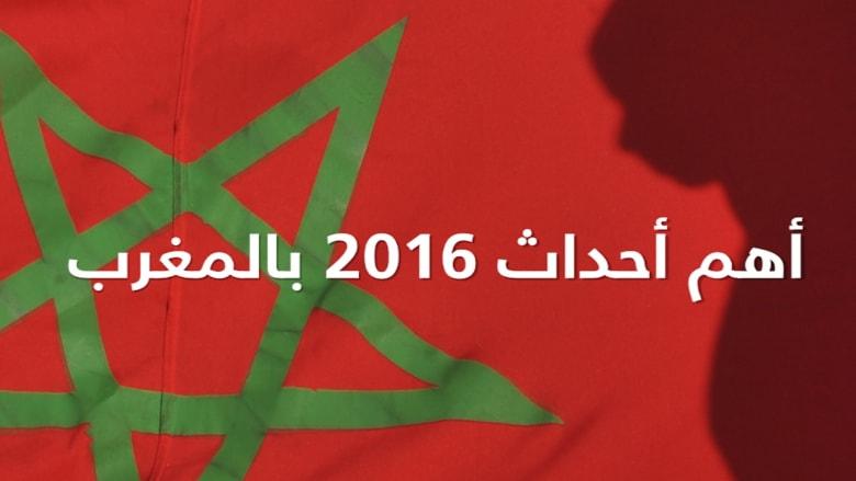 أهم 20 حدثا غطتها شبكتنا في المغرب خلال 2016