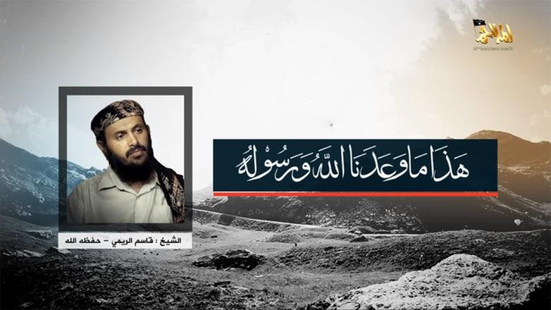 زعيم القاعدة باليمن عن العملية الأمريكية: الحوثي ساعدهم