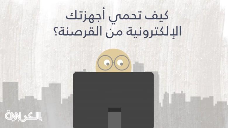 هل تعتقد بأن أجهزتك الإلكترونية محمية كما يجب؟