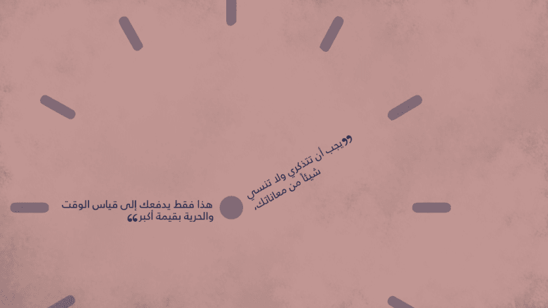 هذه هي كلمات المرأة العربية الأكثر إلهاماً للقوة