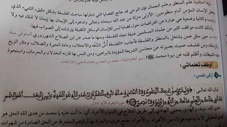 """وزارة التربية بالمغرب تلتزم بمراجعة كتابين للتربية الإسلامية """"تهجما"""" على الفلسفة"""