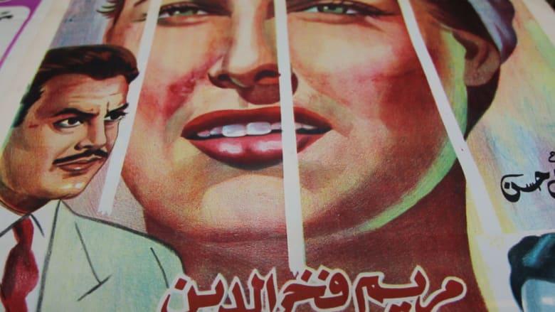 الق نظرة على أقدم ملصقات الأفلام العربية وخصوصاً المصرية