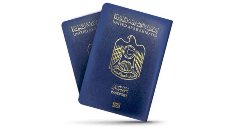 جواز السفر الإماراتي الأقوى عربياً ويحتل المرتبة الـ22 عالمياً في 2017