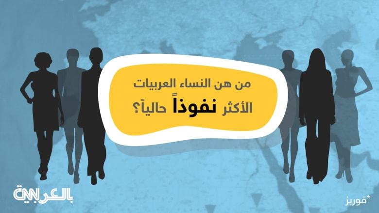 من هن النساء العربيات الأكثر نفوذاً حالياً؟