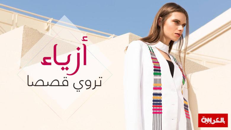 المرأة العربية أقوى مما تبدو عليه.. في عالم هذه المصممة الشابة