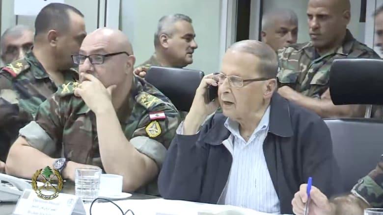 شاهد.. الرئيس اللبناني يشرف على العمليات ضد داعش