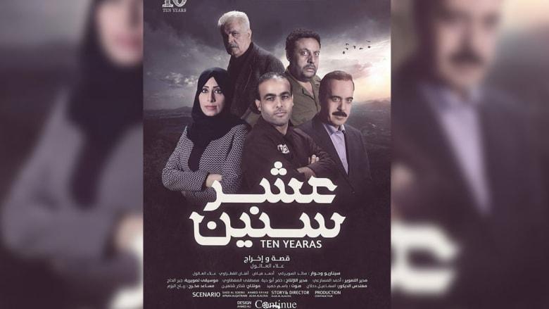 """فيلم """"عشر سنين"""" يعيد إحياء السينما بقطاع غزة بعد انقطاع سنوات"""