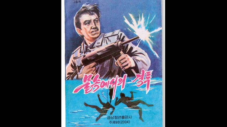 """""""الجيش والشعب واحد""""..ما وراء الملصقات بكوريا الشمالية"""