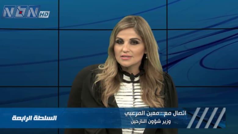 """وزير لبناني يعتذر عن ردّه على إعلامية سألته عن فرضية وجود الحريري في """"الريتز كارلتون"""" بالرياض"""