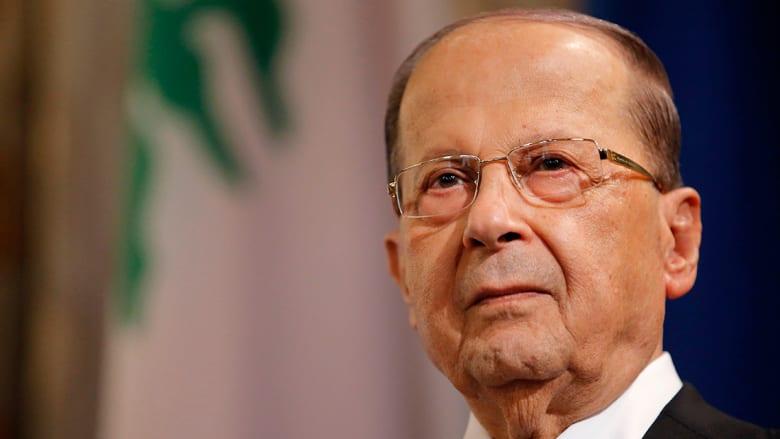 عون: التعامل مع لبنان يحتاج لتعقل وآمالنا لا تزال معقودة على الجامعة العربية