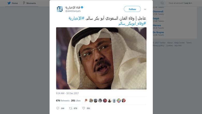 """السعودية: وفاة المغني أبوبكر سالم.. """"أبو أصيل"""" الأغنية الخليجية"""