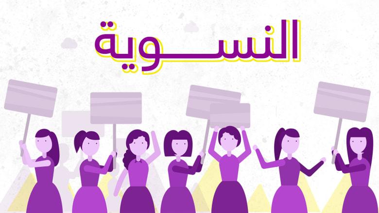 ما هي الحركة النسوية ومن العربيات اللواتي ترأسنها؟