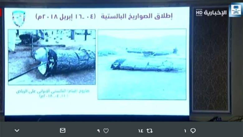 المالكي يستعرض بقايا الصواريخ التي استهدفت السعودية