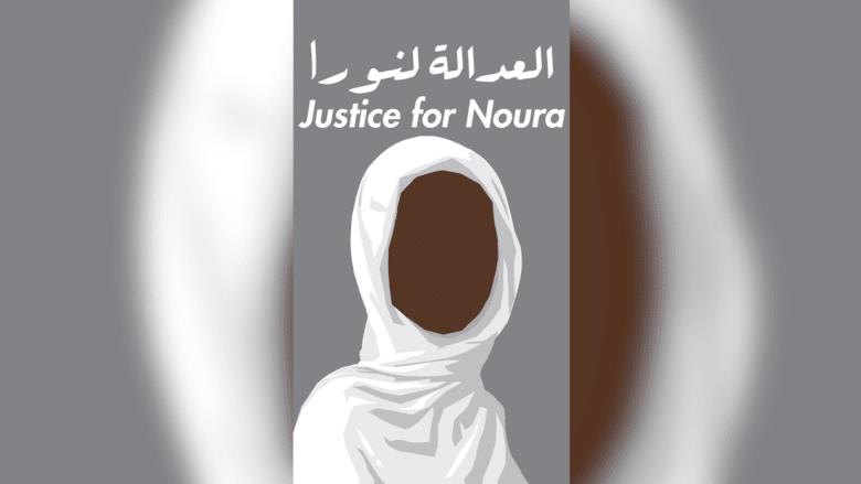 ما هي قصة نورا حسين التي حُكم عليها بالإعدام؟