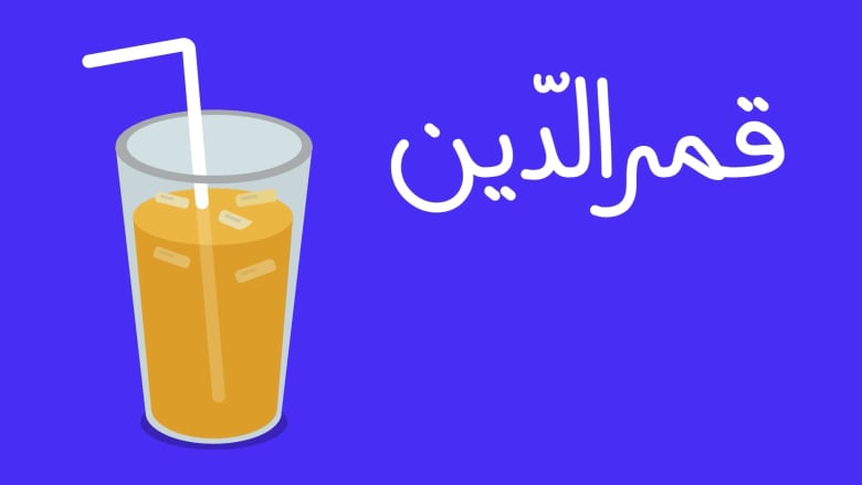 عصير قمر الدين في رمضان..مشمش برتقالي صافي