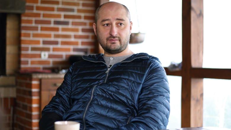 أوكرانيا: إحباط مخطط روسيا لقتل الصحفي المعارض أركادي بابتشينكو