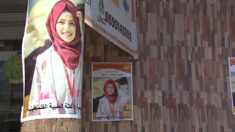 المسعفة رزان النجار.. رحلت وبقيت ابتسامتها على جدران حيها