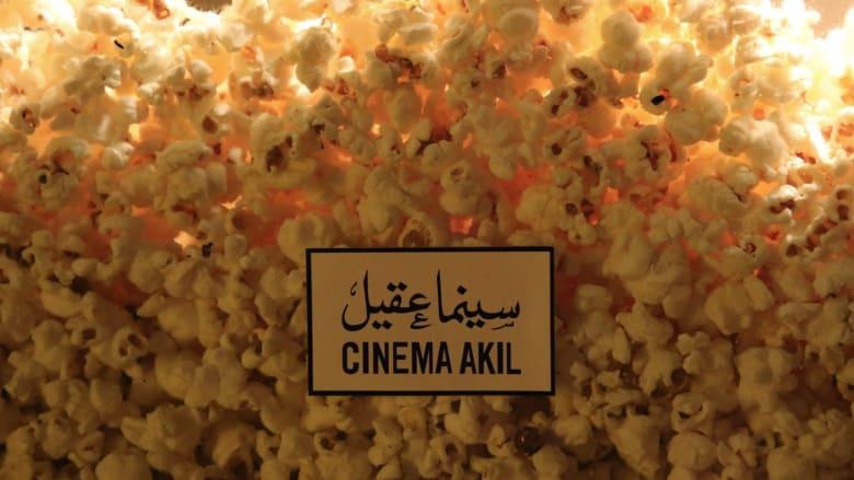 cinema-akil-buthaina-kadhim